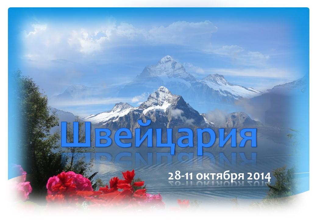 Швейцария (презент) 1