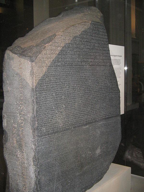 Камень Розетский