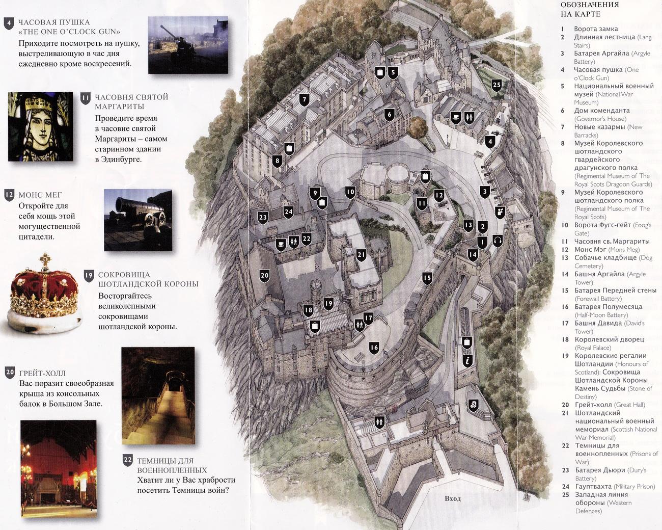Карта - схема Эдинбургского замка