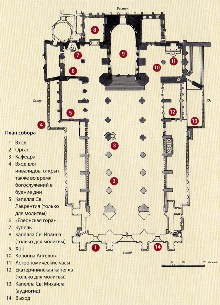 Схема Страсбургского собора Германия