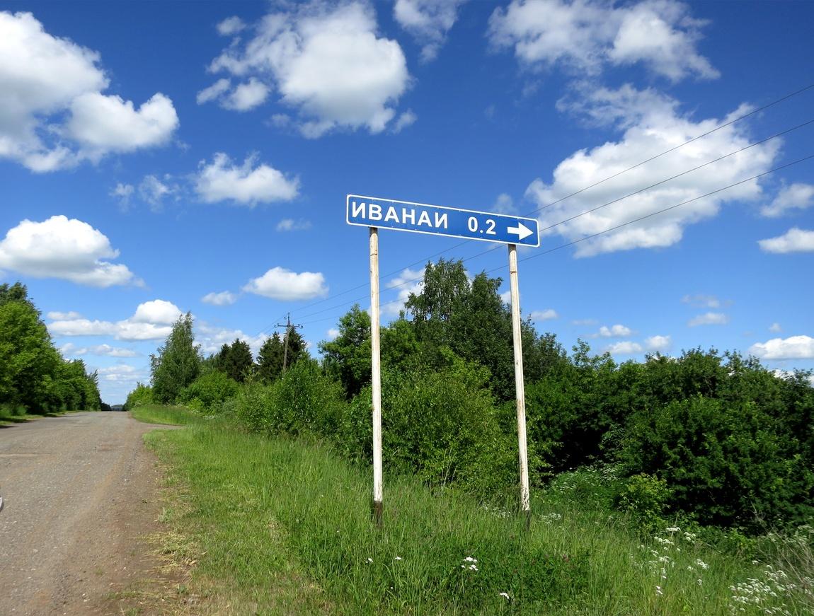 Поворот к д. Иванаи