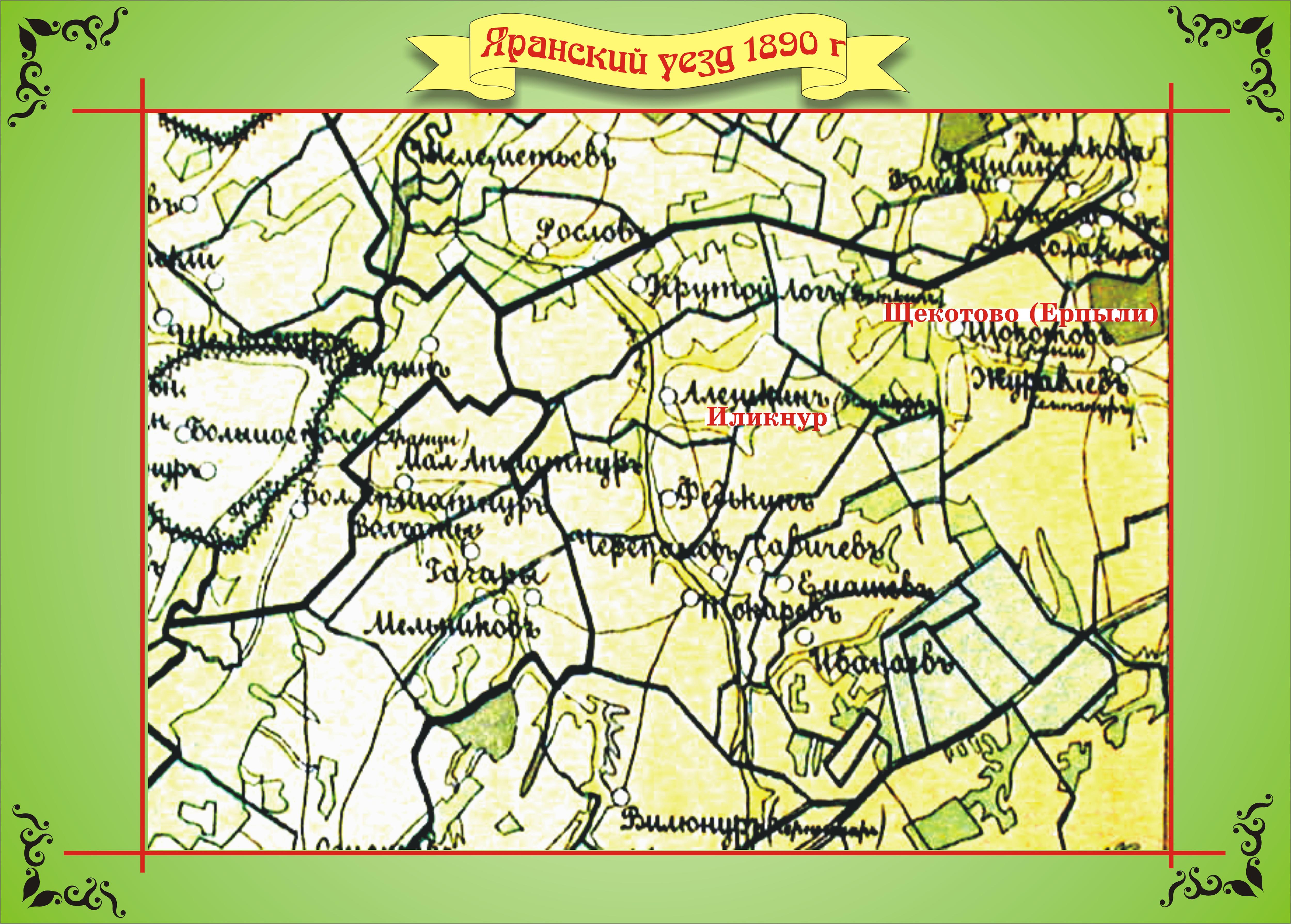 Карта 1890года Яранского уезда Пиштанской и зыковской волости