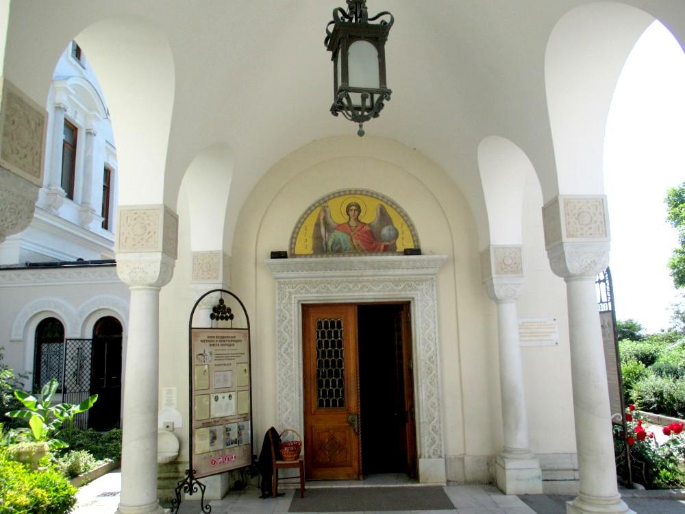Ливадийский дворец -Церковь