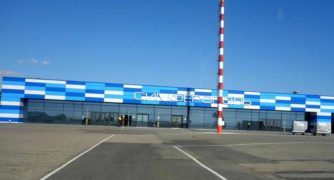 Симферополь -аэропорт